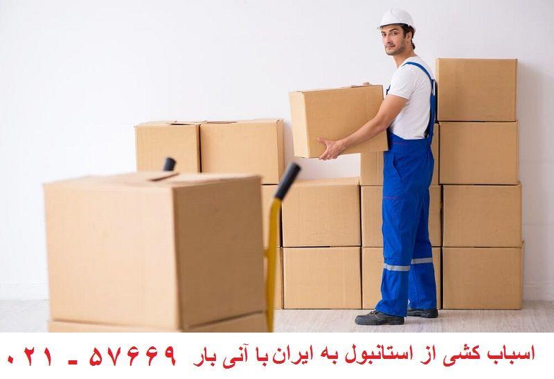 ارسال اثاثیه از استانبول به ایران
